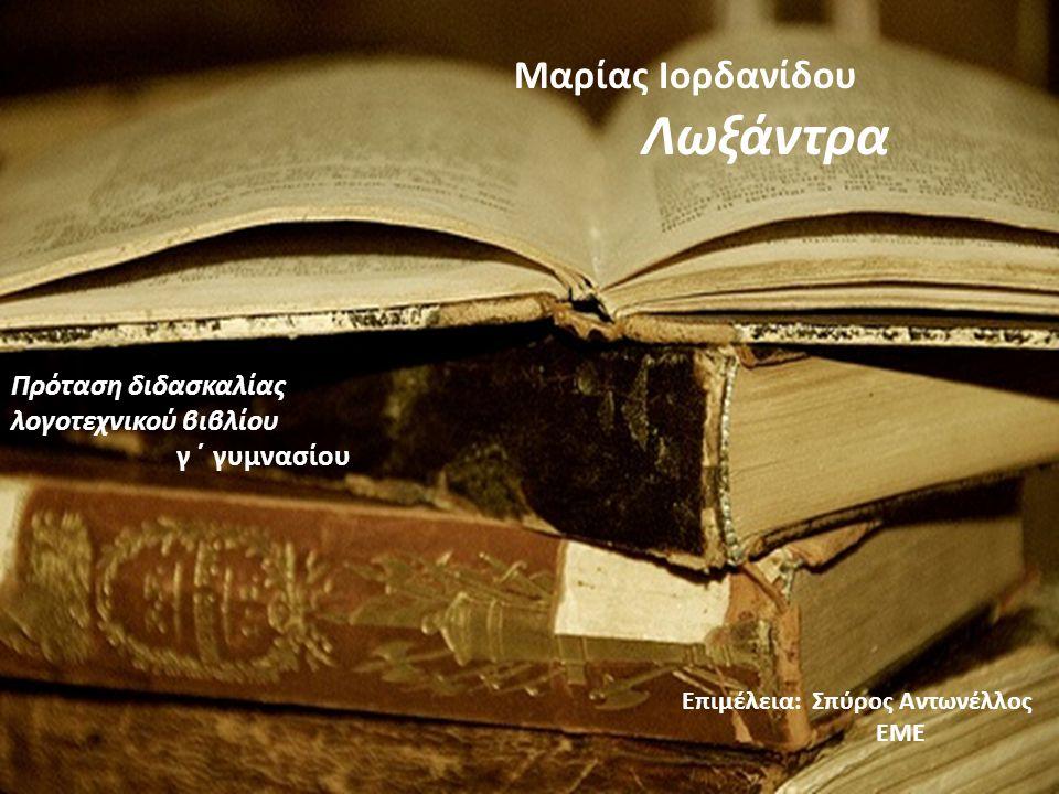 Μαρίας Ιορδανίδου Λωξάντρα Πρόταση διδασκαλίας λογοτεχνικού βιβλίου