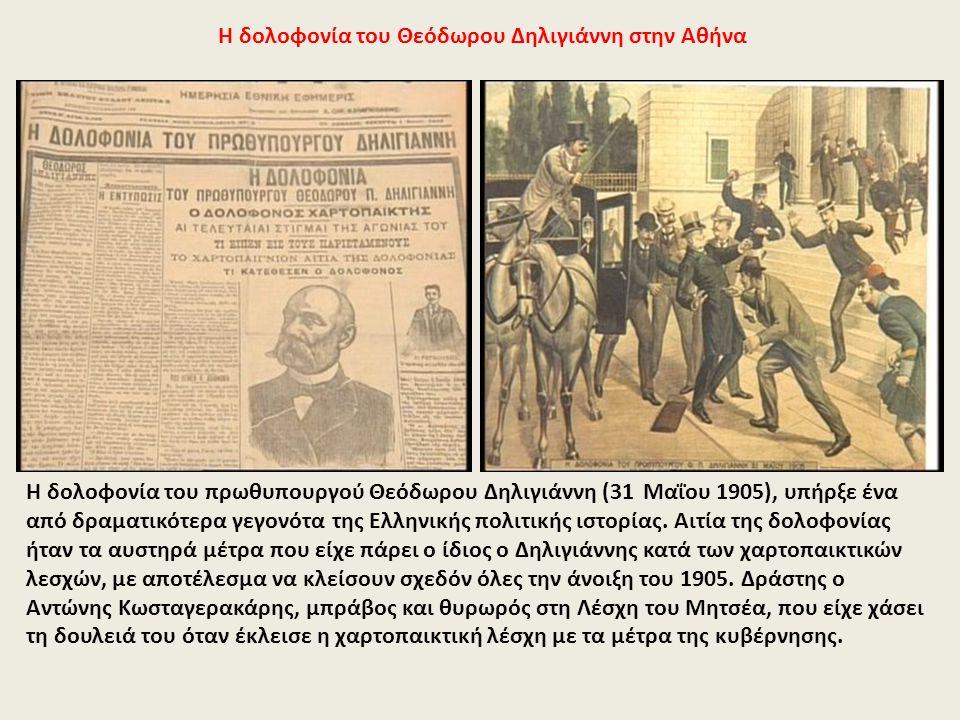 Η δολοφονία του Θεόδωρου Δηλιγιάννη στην Αθήνα