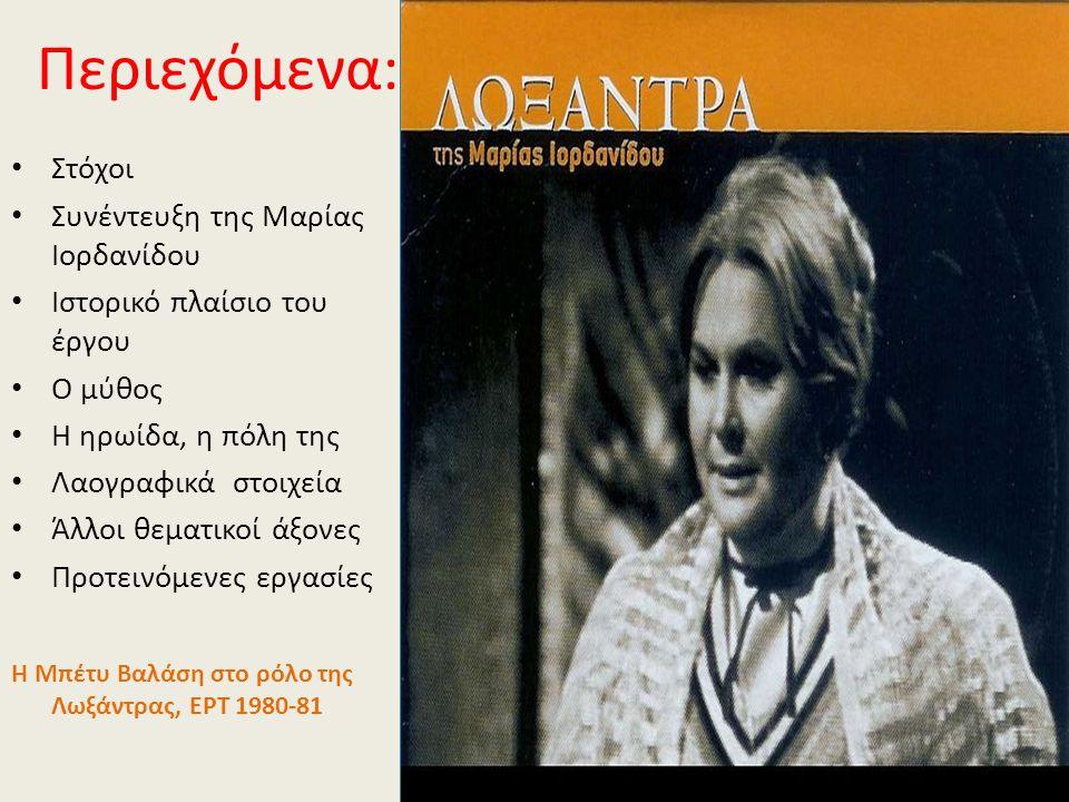 Περιεχόμενα: Στόχοι Συνέντευξη της Μαρίας Ιορδανίδου