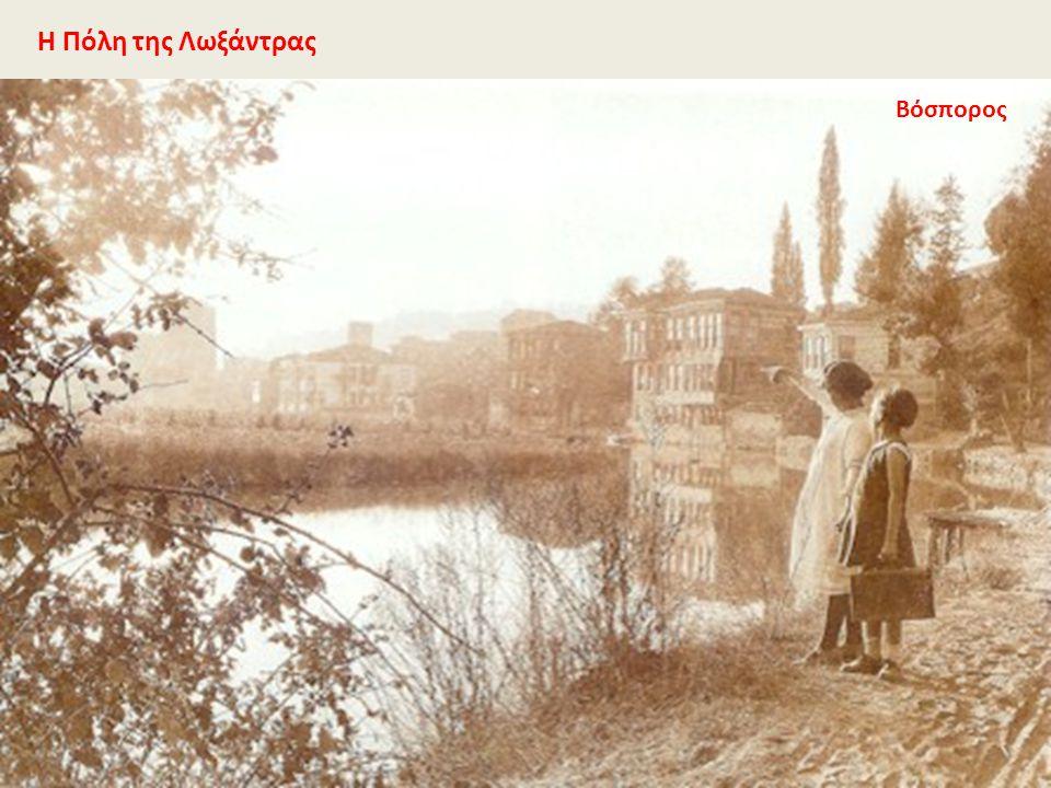 Η Πόλη της Λωξάντρας Βόσπορος Πρόταση διδασκαλίας λογοτεχνικού βιβλίου