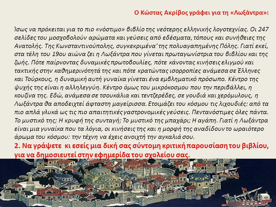 Ο Κώστας Ακρίβος γράφει για τη «Λωξάντρα»:
