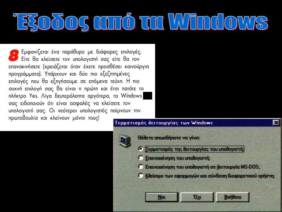Έξοδος από τα Windows