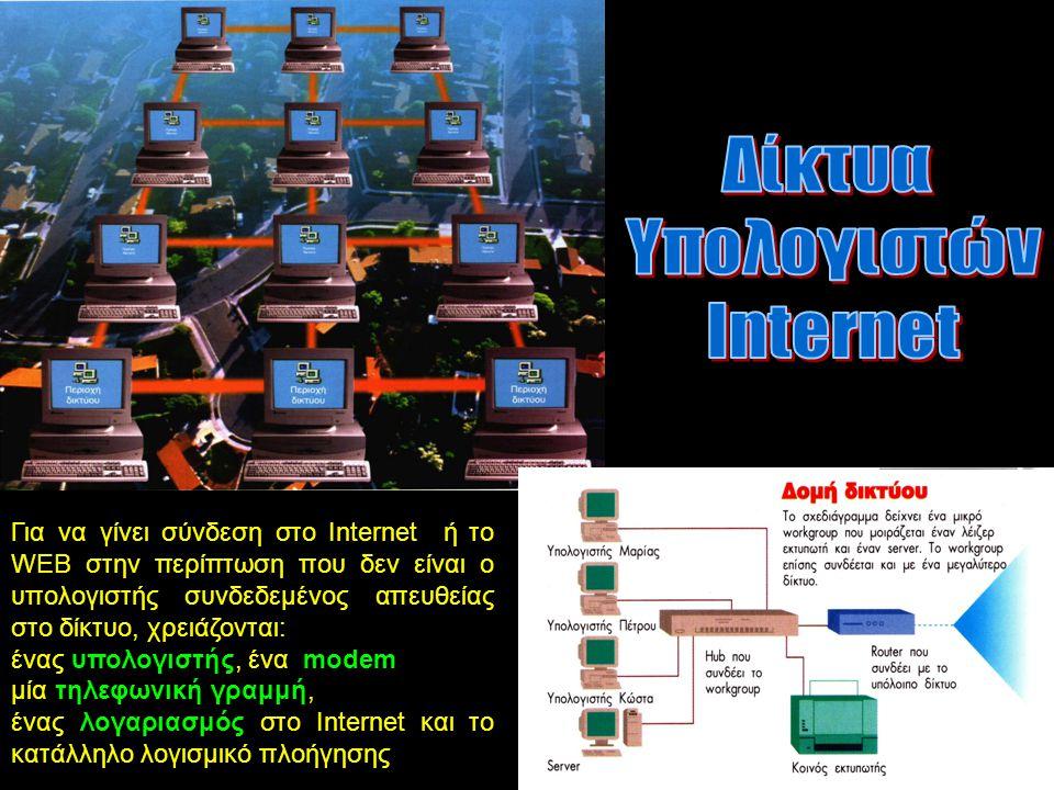 Δίκτυα Υπολογιστών Internet