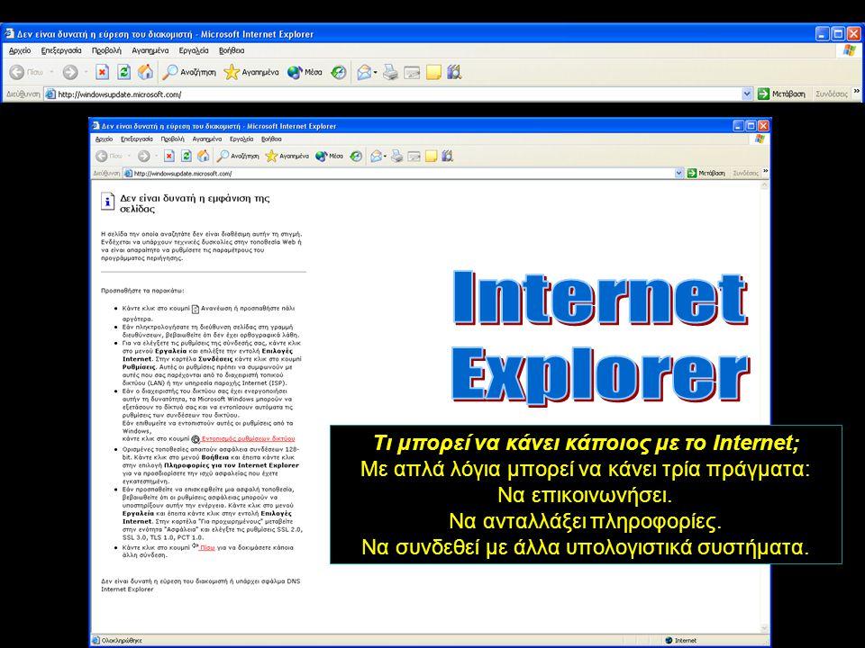 Internet Explorer Τι μπορεί να κάνει κάποιος με το Internet;