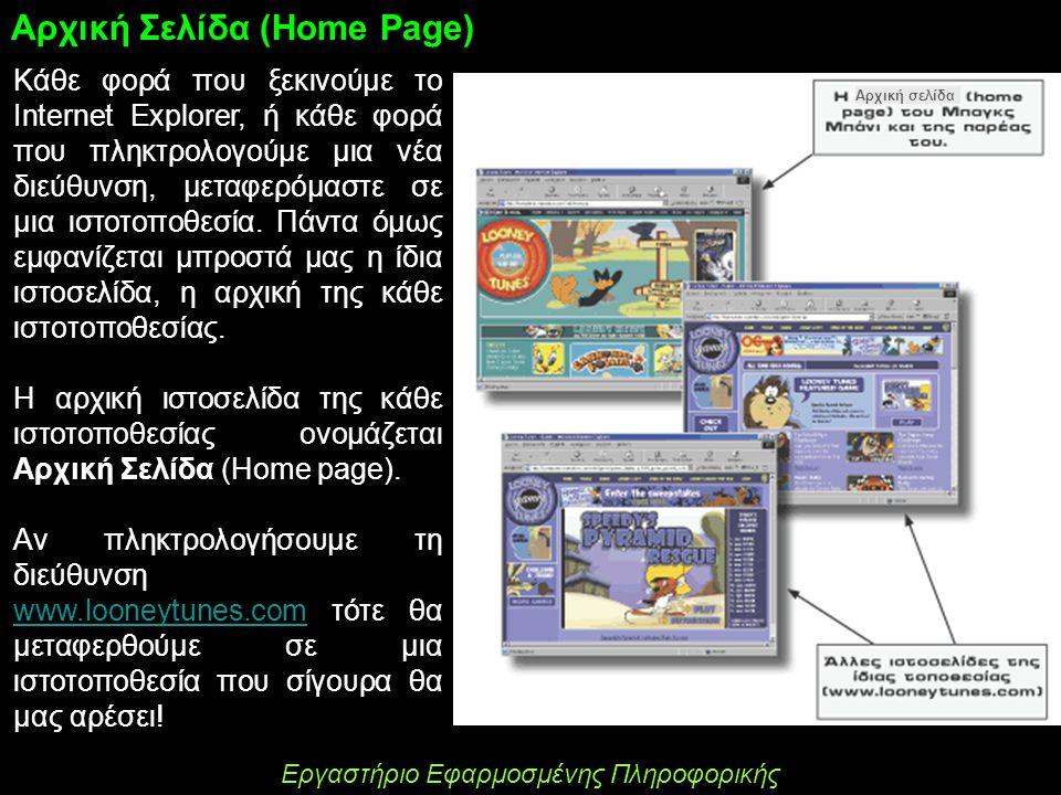 Εργαστήριο Εφαρμοσμένης Πληροφορικής