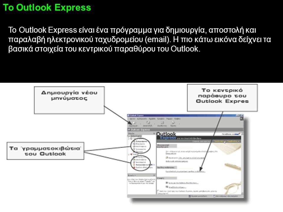 Το Οutlook Express