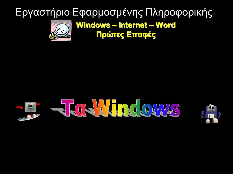 Windows – Internet – Word Πρώτες Επαφές