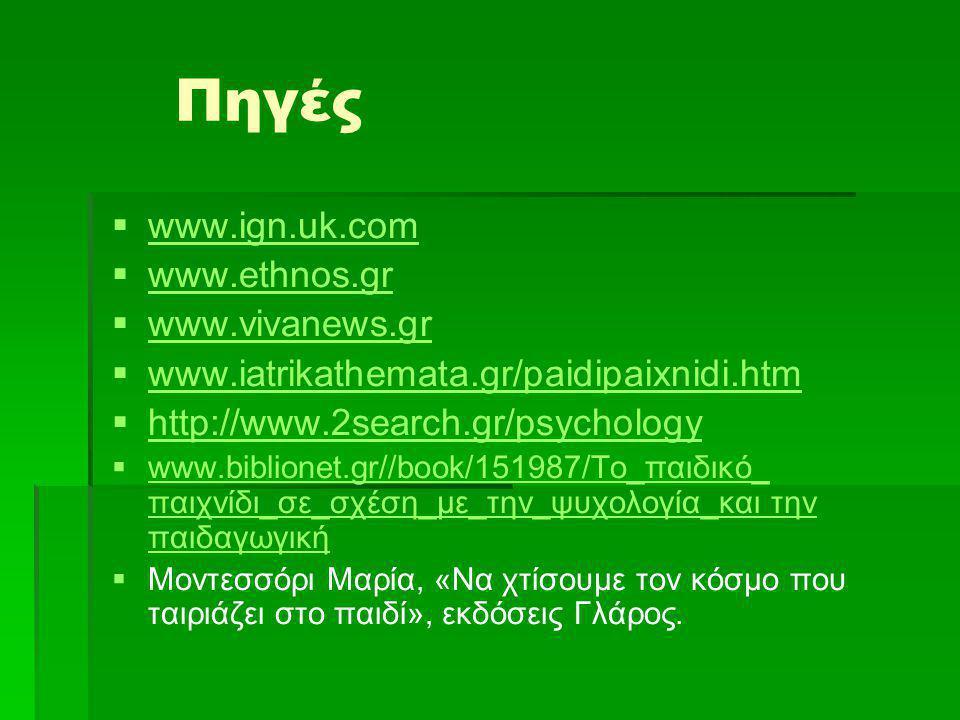 Πηγές www.ign.uk.com www.ethnos.gr www.vivanews.gr