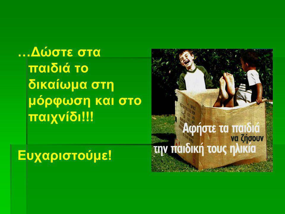 …Δώστε στα παιδιά το δικαίωμα στη μόρφωση και στο παιχνίδι!!!