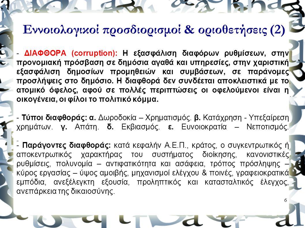 Εννοιολογικοί προσδιορισμοί & οριοθετήσεις (2)