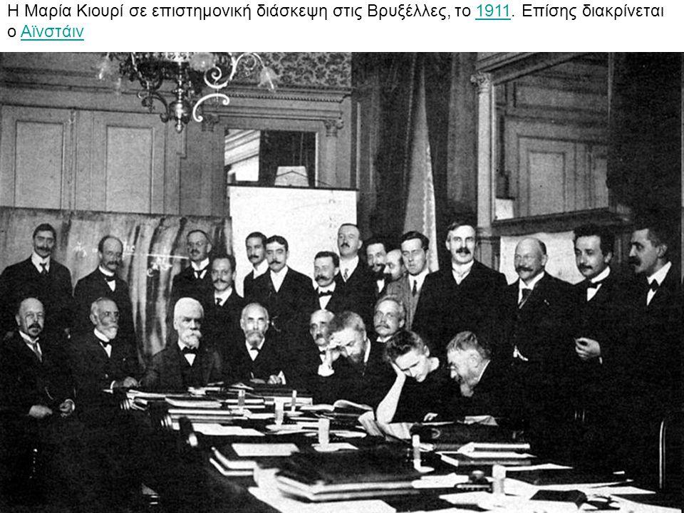 Η Μαρία Κιουρί σε επιστημονική διάσκεψη στις Βρυξέλλες, το 1911