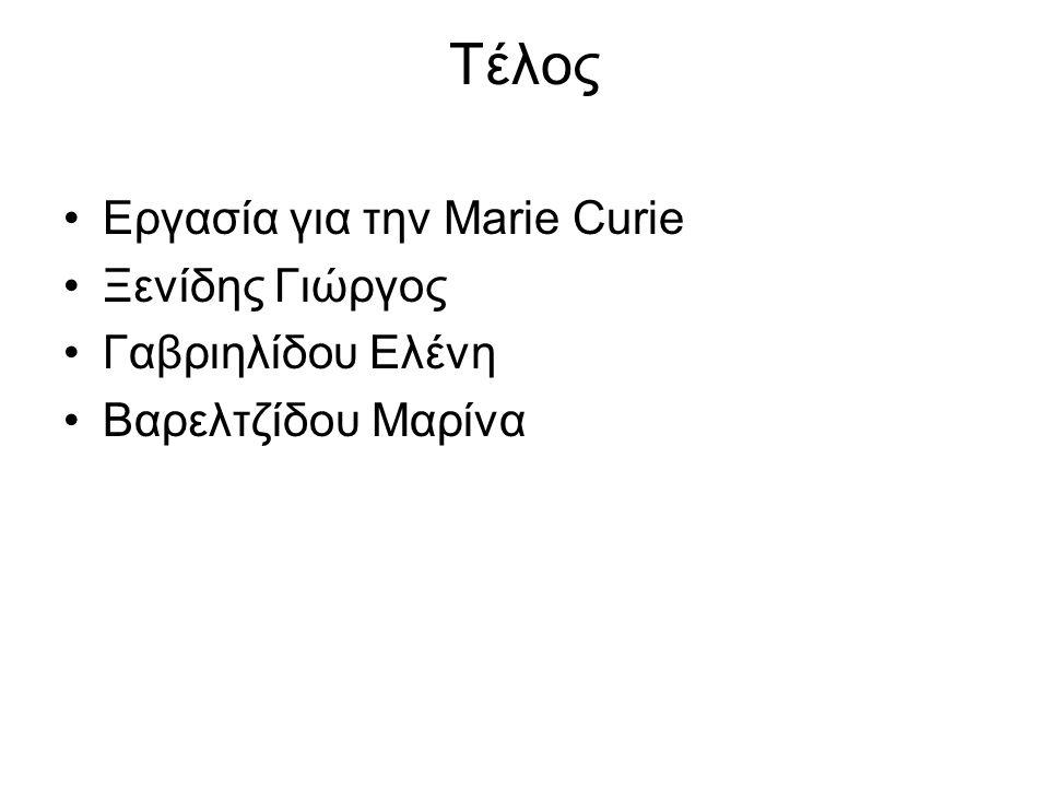 Τέλος Εργασία για την Marie Curie Ξενίδης Γιώργος Γαβριηλίδου Ελένη