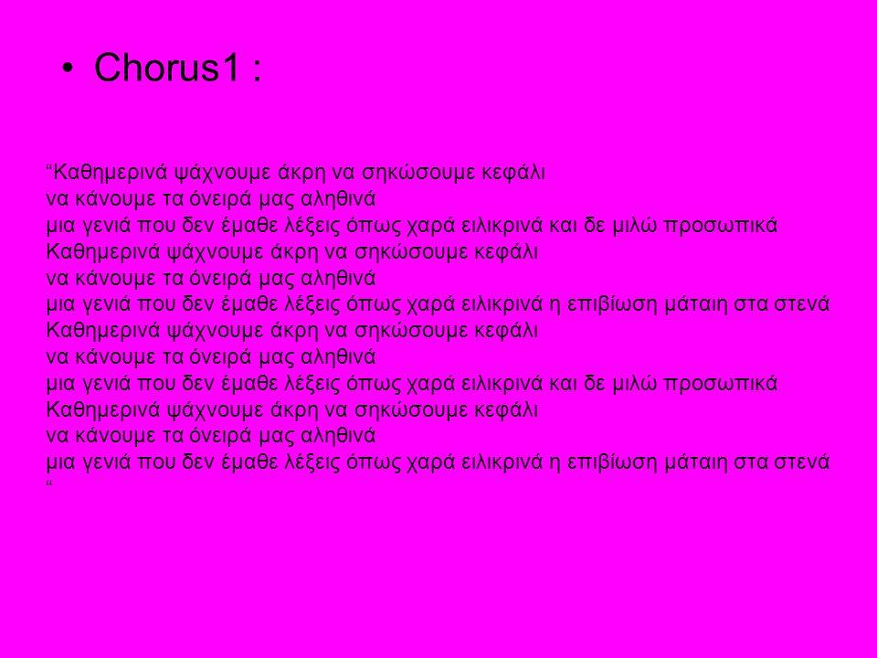 Chorus1 :