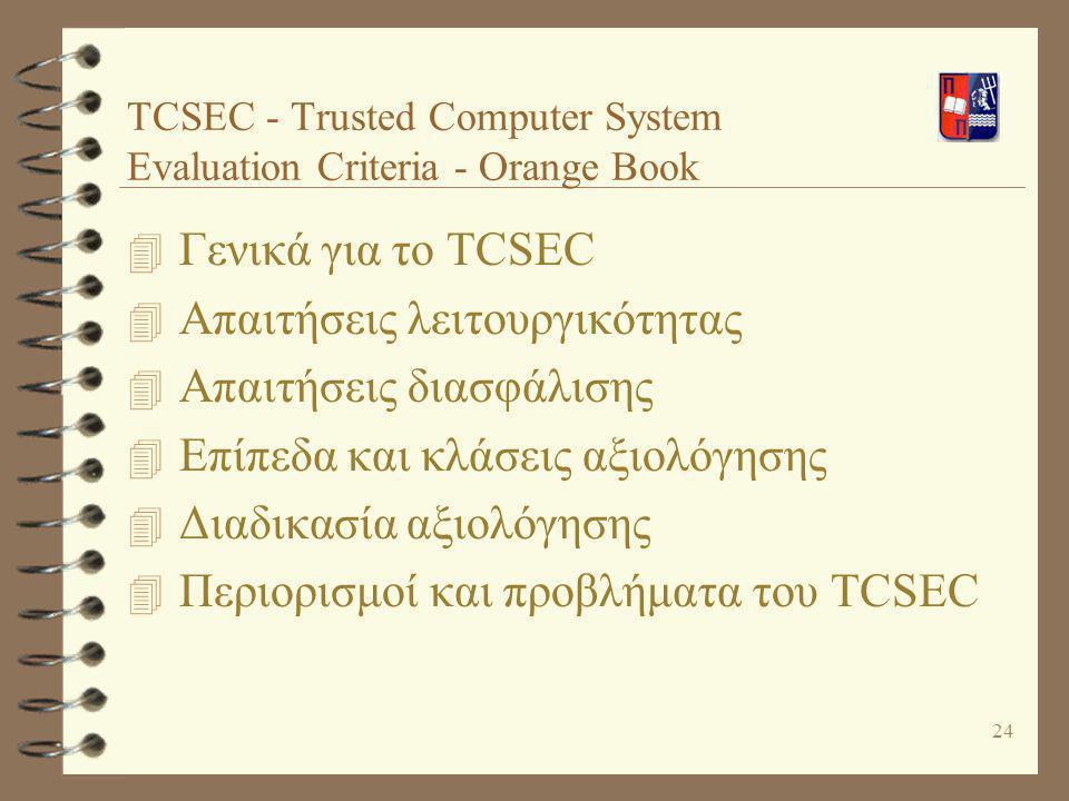 TCSEC - Τrusted Computer System Evaluation Criteria - Orange Book