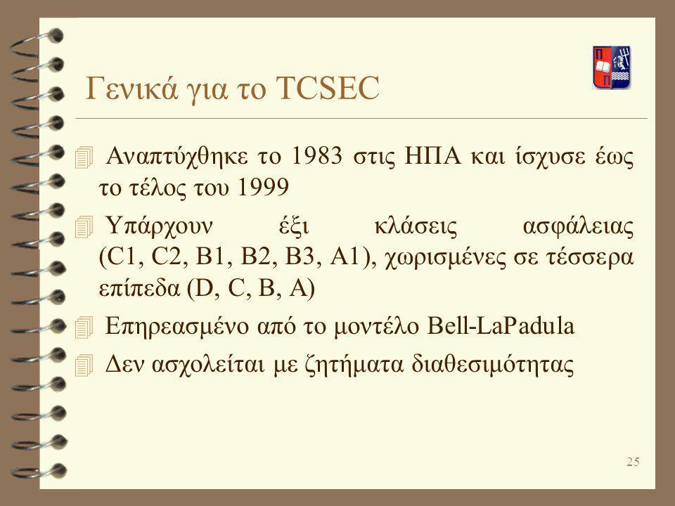 Γενικά για το TCSEC Αναπτύχθηκε το 1983 στις ΗΠΑ και ίσχυσε έως το τέλος του 1999.
