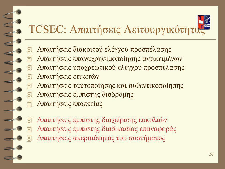 TCSEC: Απαιτήσεις Λειτουργικότητας