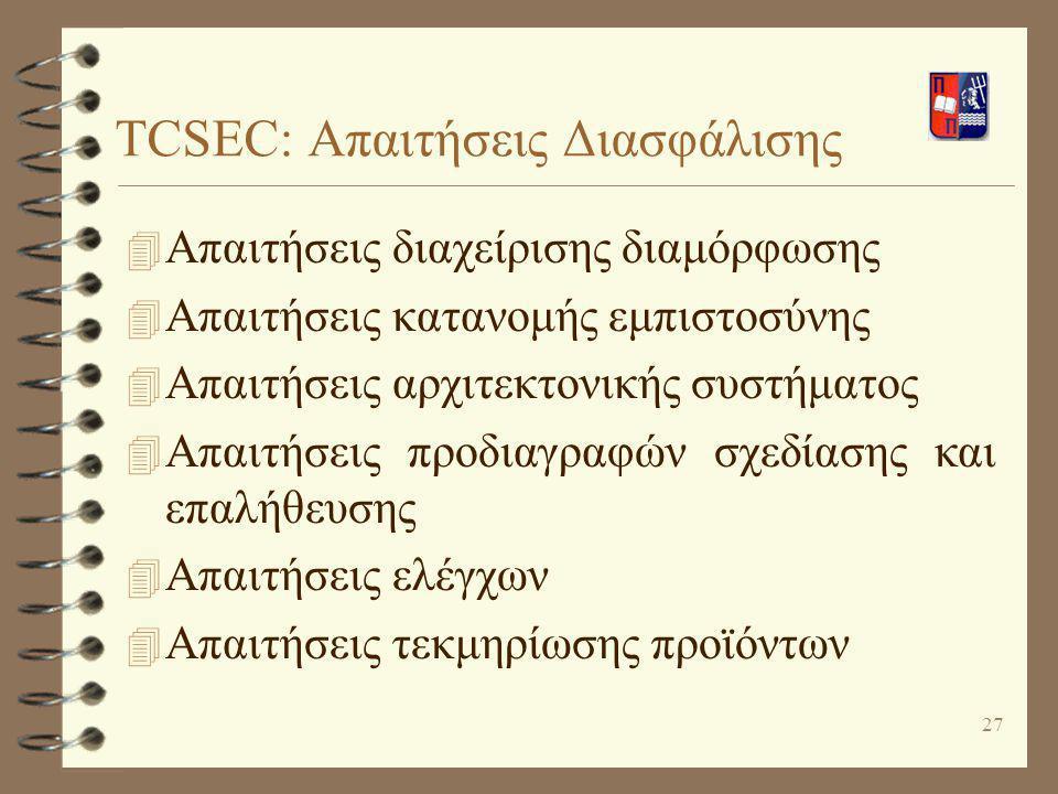 TCSEC: Απαιτήσεις Διασφάλισης