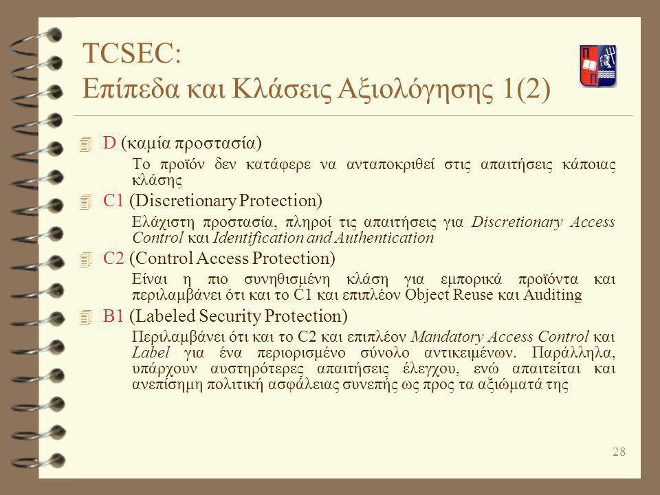 TCSEC: Επίπεδα και Κλάσεις Αξιολόγησης 1(2)