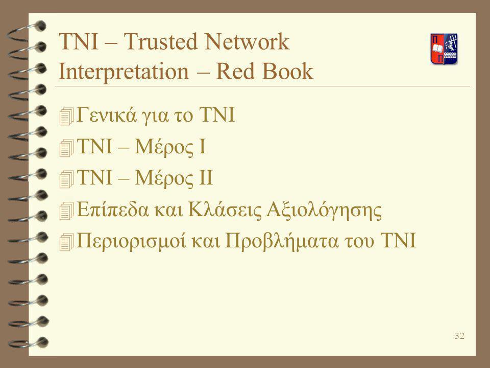 TNI – Trusted Network Interpretation – Red Book