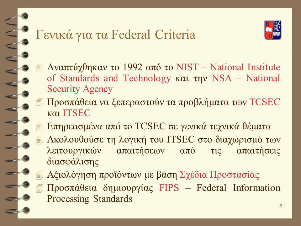 Γενικά για τα Federal Criteria