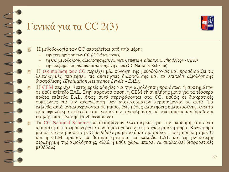 Γενικά για τα CC 2(3) Η μεθοδολογία των CC αποτελείται από τρία μέρη: