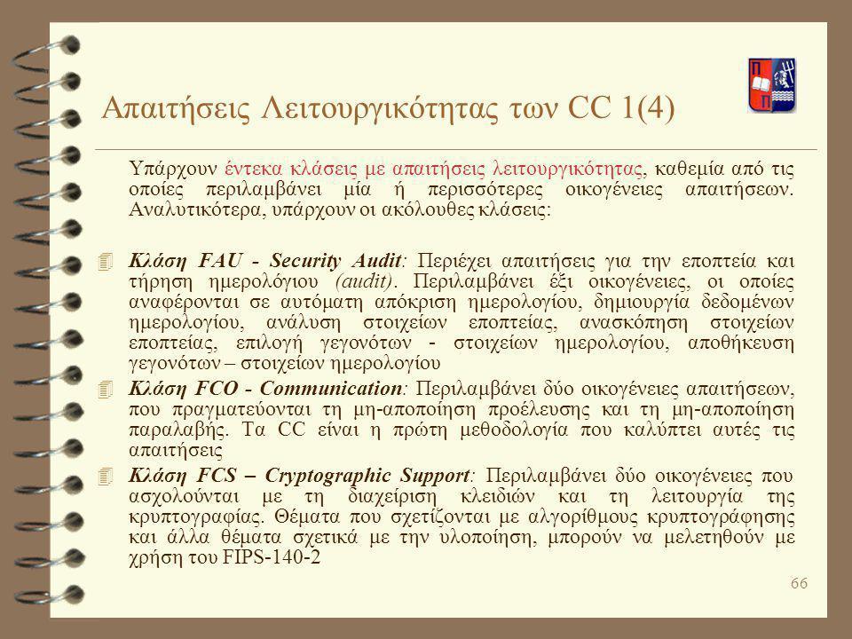 Απαιτήσεις Λειτουργικότητας των CC 1(4)