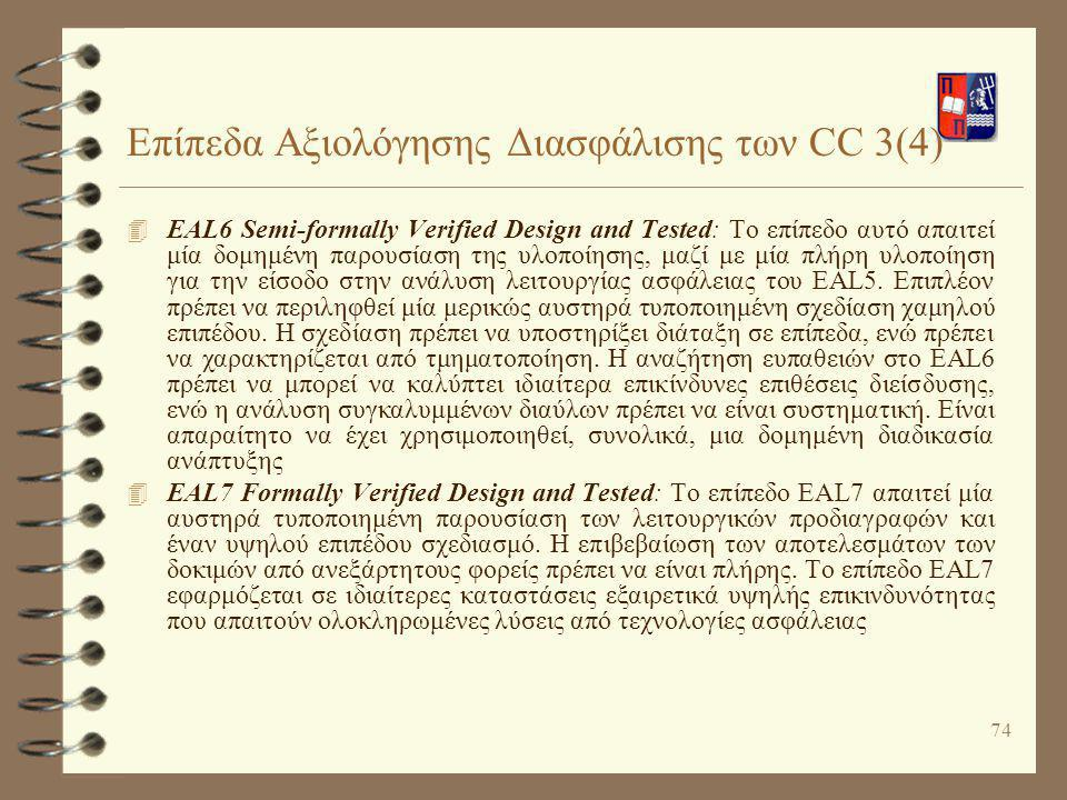 Επίπεδα Αξιολόγησης Διασφάλισης των CC 3(4)