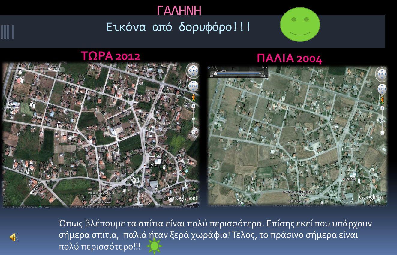 ΓΑΛΗΝΗ Εικόνα από δορυφόρο!!!