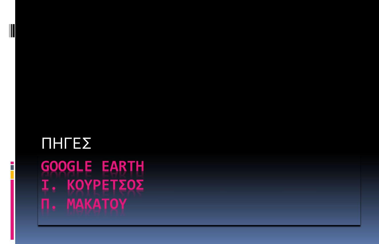 GOOGLE EARTH ι. ΚΟΥΡΕΤΣΟΣ Π. ΜΑΚΑΤΟΥ