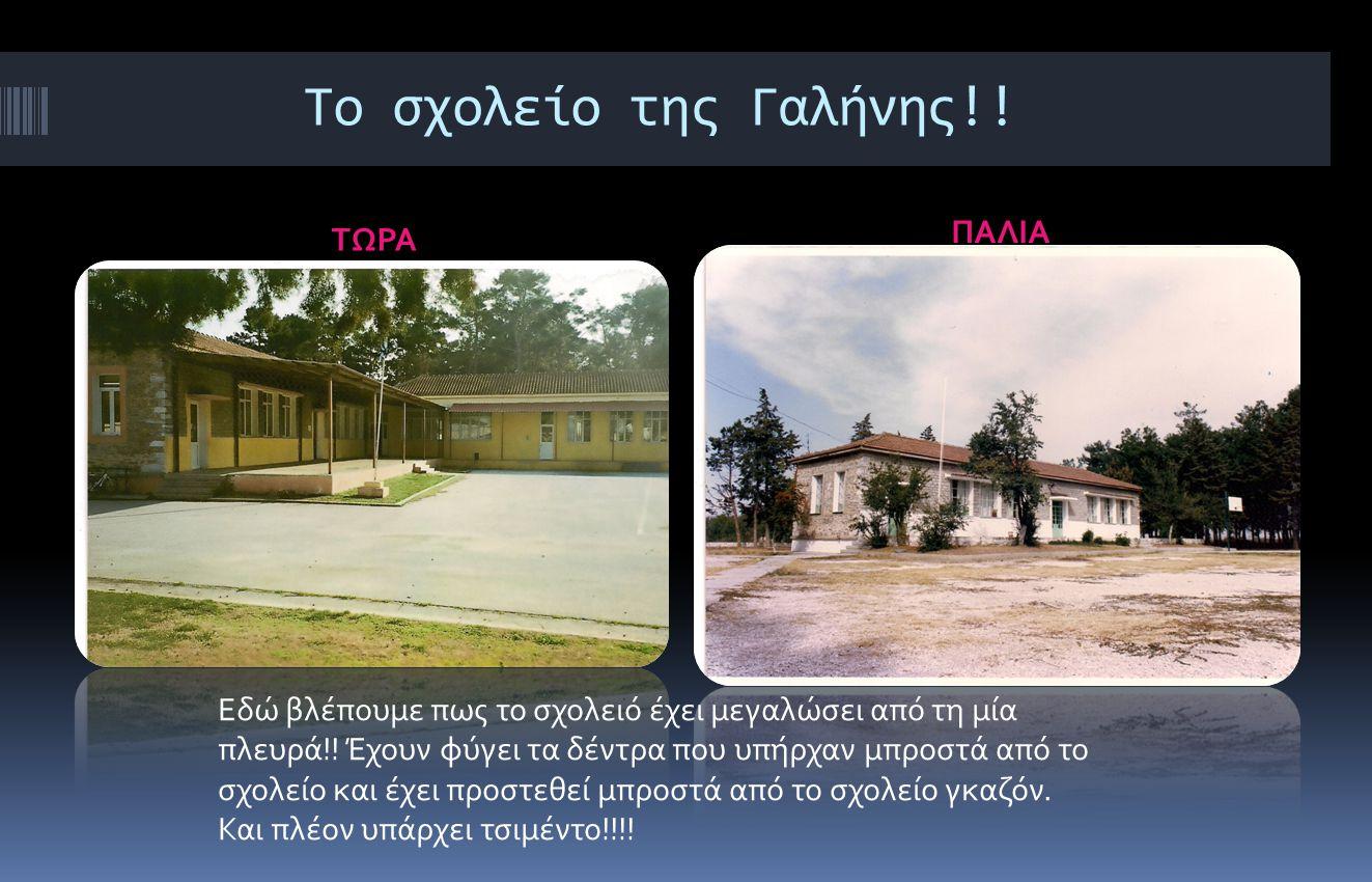 Το σχολείο της Γαλήνης!! ΠΑΛΙΑ ΤΩΡΑ