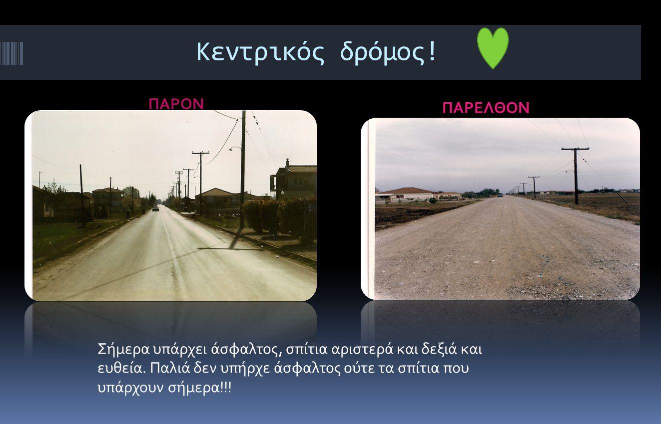 Κεντρικός δρόμος! ΠΑΡΟΝ ΠΑΡΕΛΘΟΝ