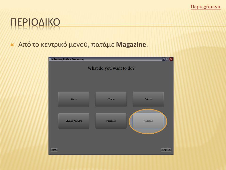 Περιεχόμενα περιοδικο Από το κεντρικό μενού, πατάμε Magazine.