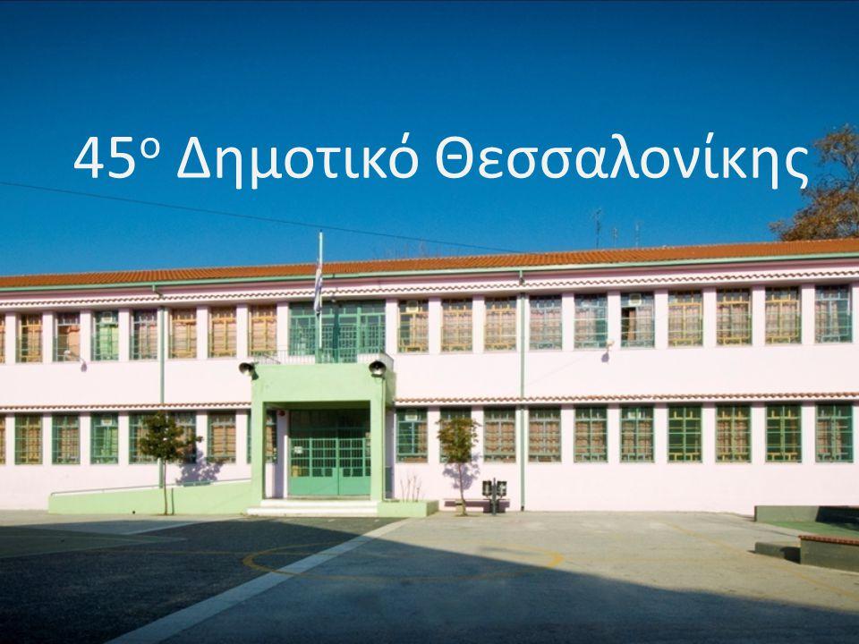 45ο Δημοτικό Θεσσαλονίκης