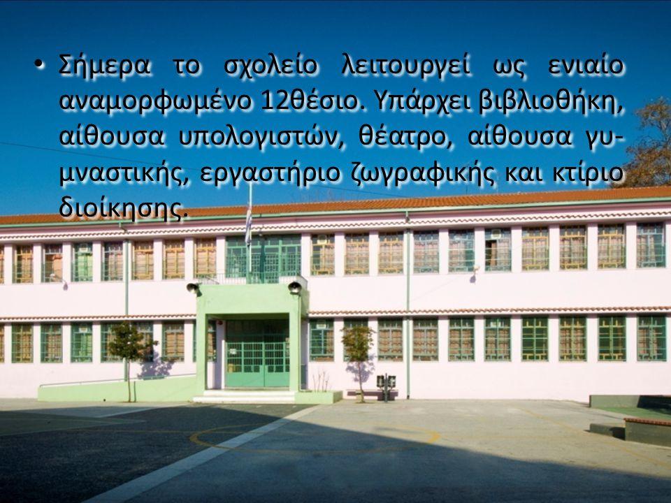 Σήμερα το σχολείο λειτουργεί ως ενιαίο αναμορφωμένο 12θέσιο