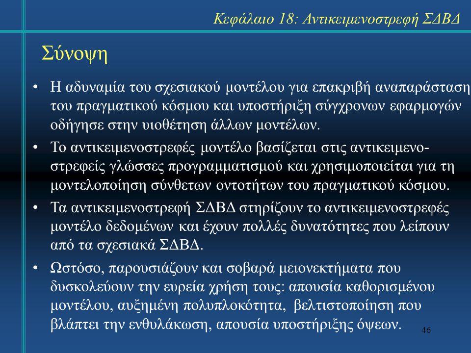 Σύνοψη Κεφάλαιο 18: Αντικειμενοστρεφή ΣΔΒΔ