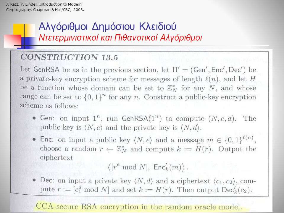 J. Katz, Y. Lindell. Introduction to Modern Cryptography