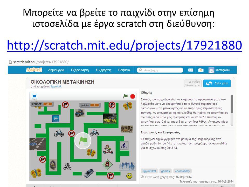 Μπορείτε να βρείτε το παιχνίδι στην επίσημη ιστοσελίδα με έργα scratch στη διεύθυνση: