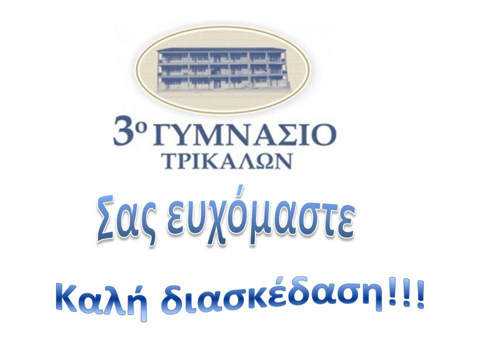Σας ευχόμαστε Καλή διασκέδαση!!!