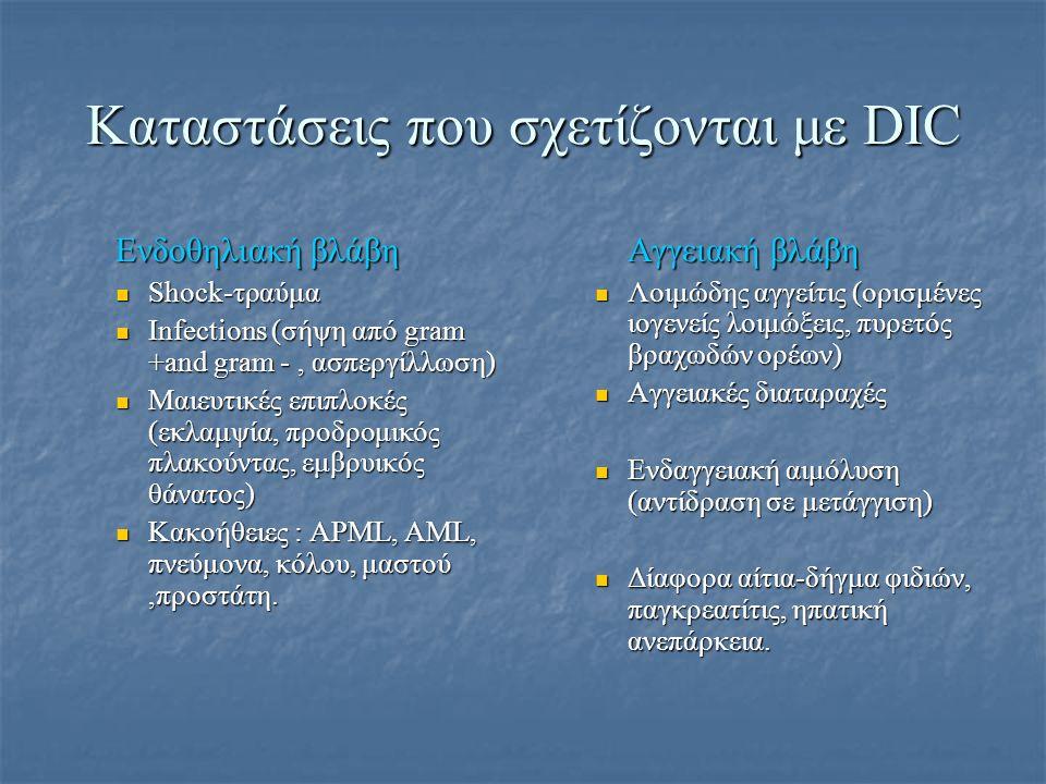 Καταστάσεις που σχετίζονται με DIC