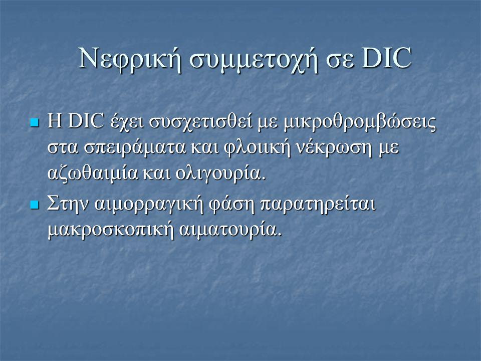 Νεφρική συμμετοχή σε DIC
