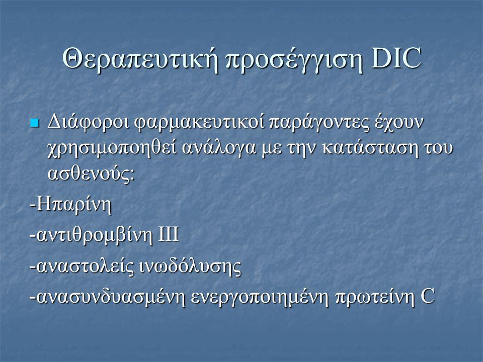 Θεραπευτική προσέγγιση DIC