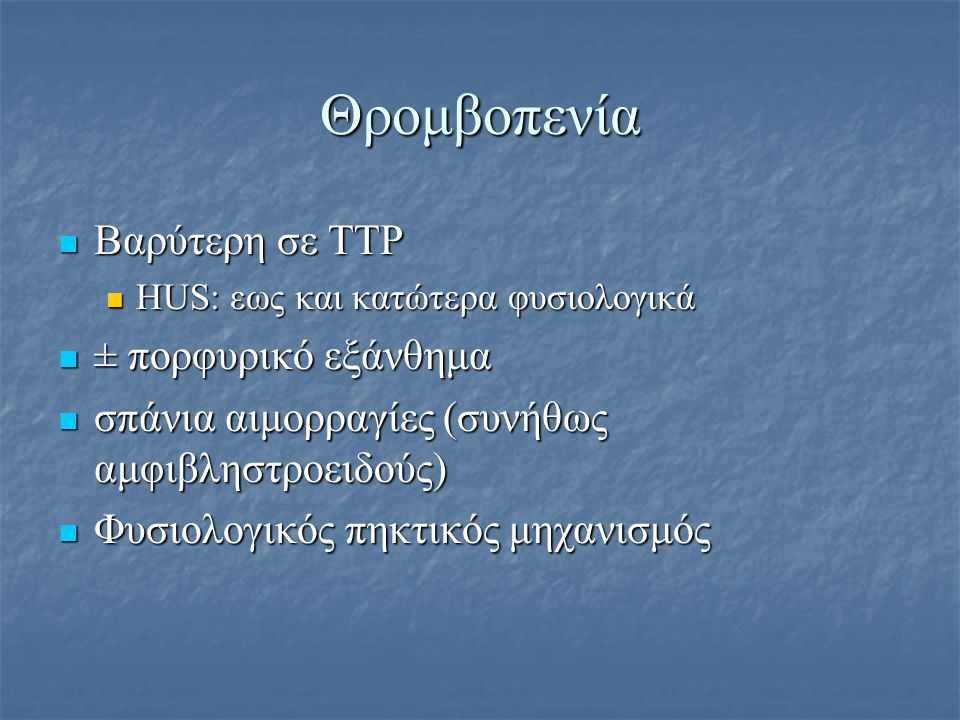 Θρομβοπενία Bαρύτερη σε TTP ± πορφυρικό εξάνθημα