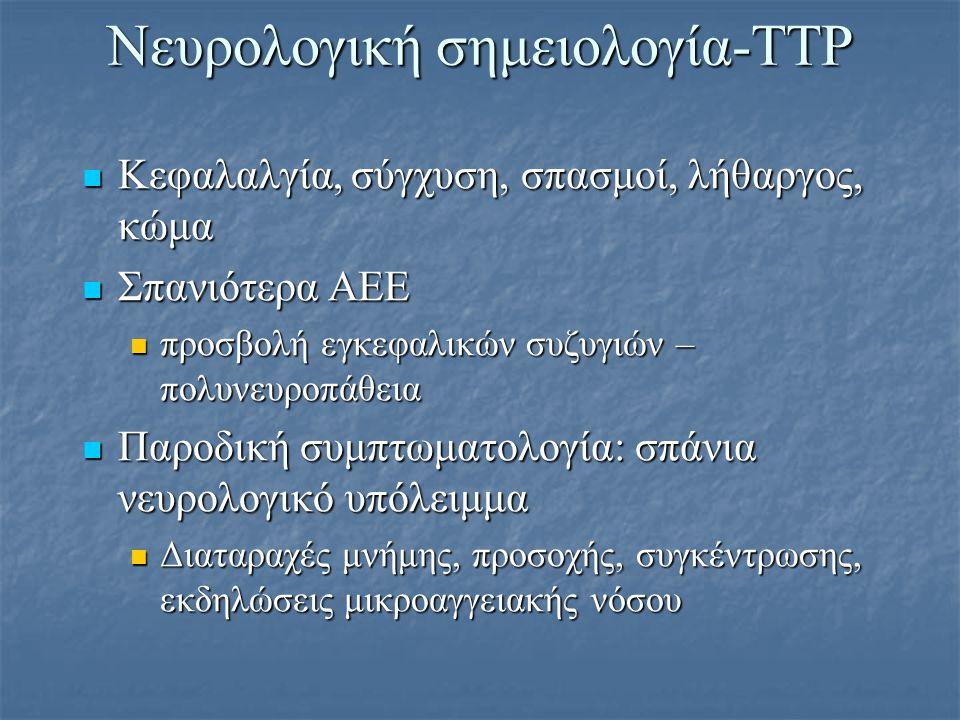 Νευρολογική σημειολογία-TTP