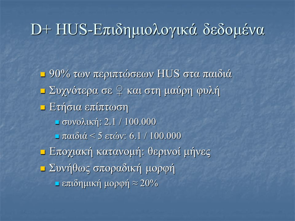 D+ HUS-Επιδημιολογικά δεδομένα