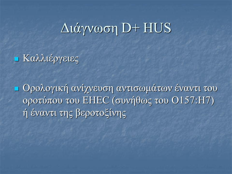 Διάγνωση D+ HUS Καλλιέργειες