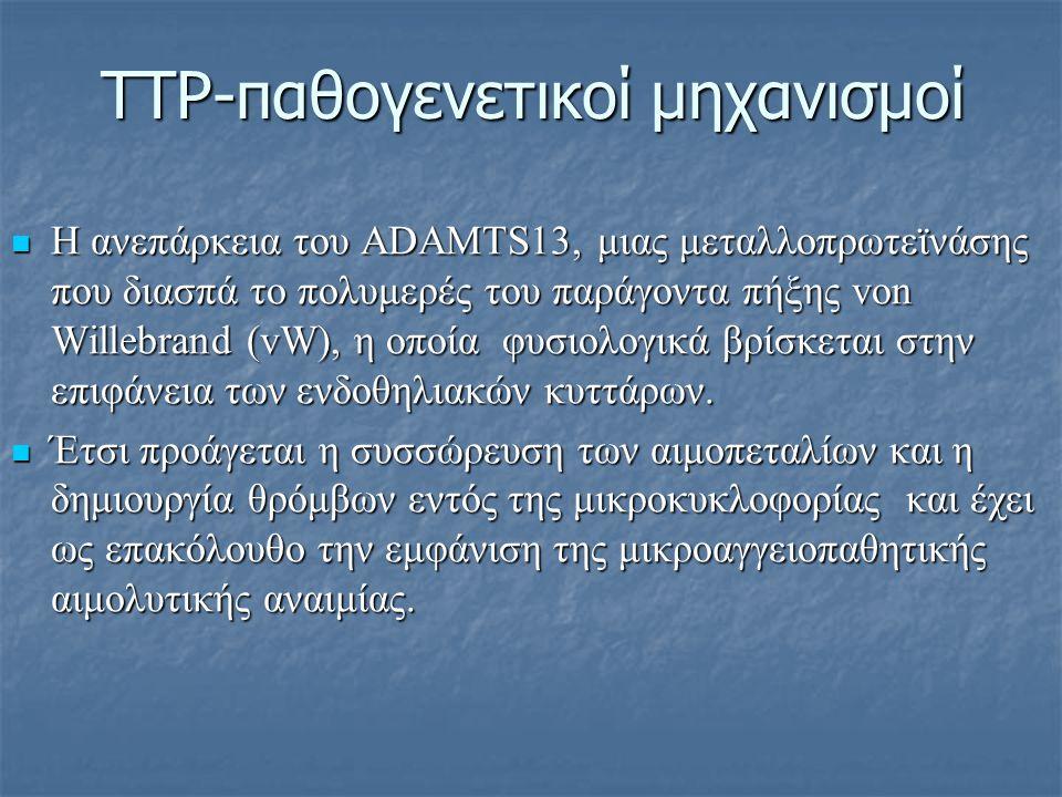 ΤΤΡ-παθογενετικοί μηχανισμοί