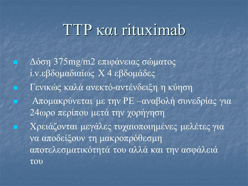 ΤΤΡ και rituximab Δόση 375mg/m2 επιφάνειας σώματος i.v.εβδομαδιαίως Χ 4 εβδομάδες. Γενικώς καλά ανεκτό-αντένδειξη η κύηση.