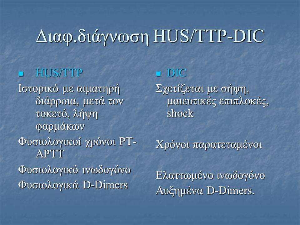 Διαφ.διάγνωση HUS/TTP-DIC
