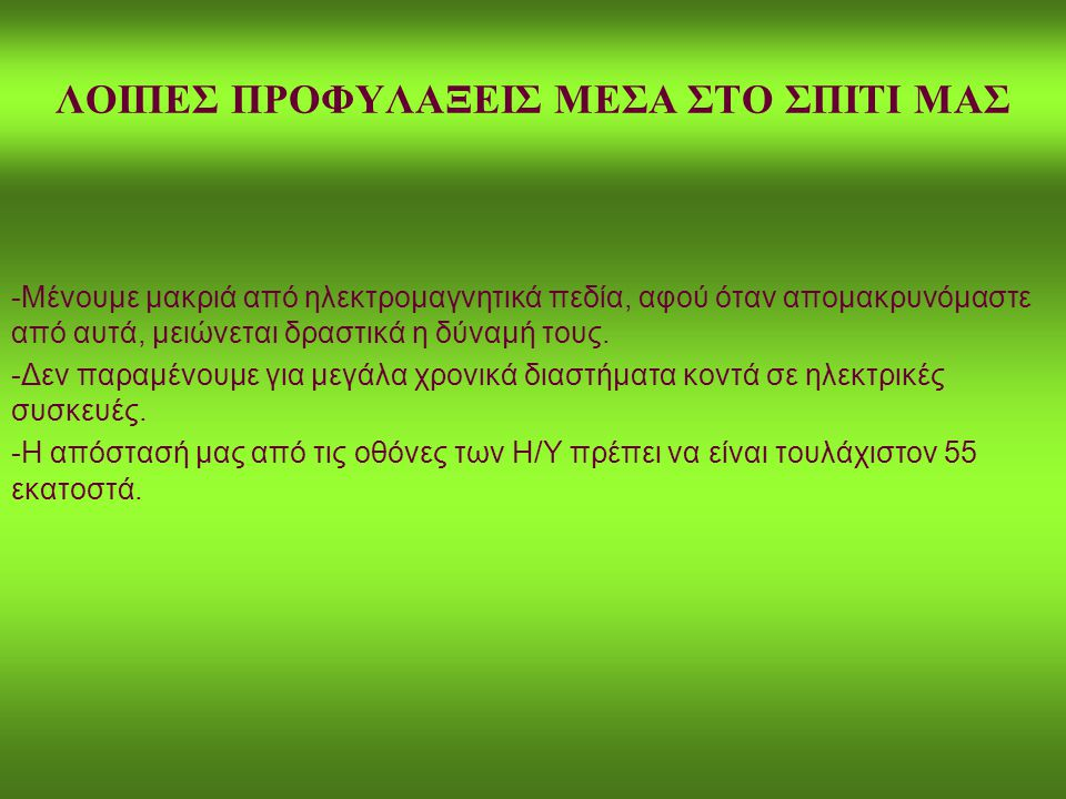 ΛΟΙΠΕΣ ΠΡΟΦΥΛΑΞΕΙΣ ΜΕΣΑ ΣΤΟ ΣΠΙΤΙ ΜΑΣ