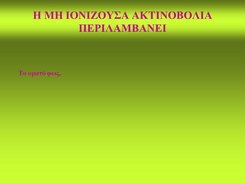 Η ΜΗ ΙΟΝΙΖΟΥΣΑ ΑΚΤΙΝΟΒΟΛΙΑ ΠΕΡΙΛΑΜΒΑΝΕΙ